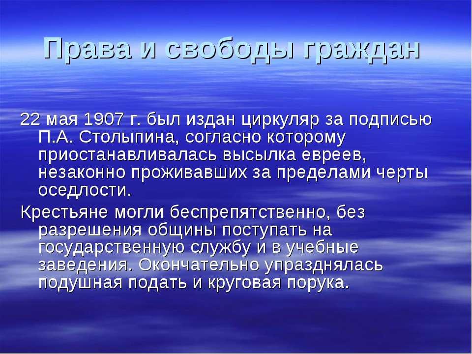 Права и свободы граждан 22 мая 1907 г. был издан циркуляр за подписью П.А. Ст...