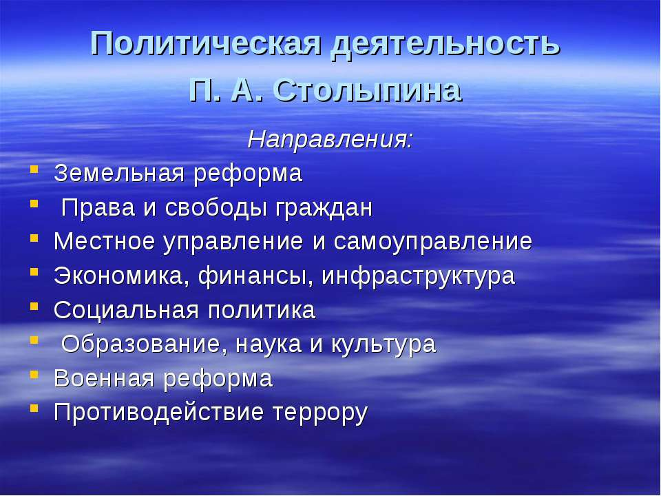 Политическая деятельность П. А. Столыпина Направления: Земельная реформа Прав...