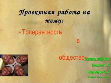 Проектная работа на тему: Авторы проекта: Пешков Г.А. Гайдабура О.А. Ученики ...