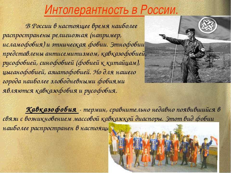 Интолерантность в России. В России в настоящее время наиболее распространены ...