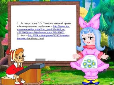 1. Аствацатуров Г.О. Технологический прием «Анимированная сорбонка» – http://...