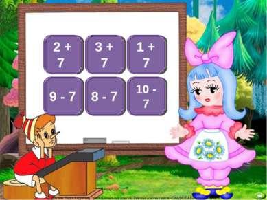 9 2 + 7 10 3 + 7 8 1 + 7 2 9 - 7 1 8 - 7 3 10 - 7 Лазарева Лидия Андреевна, у...