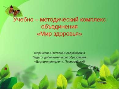 Учебно – методический комплекс объединения «Мир здоровья» Шорникова Светлана ...