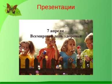 Презентации 7 апреля Всемирный день здоровья