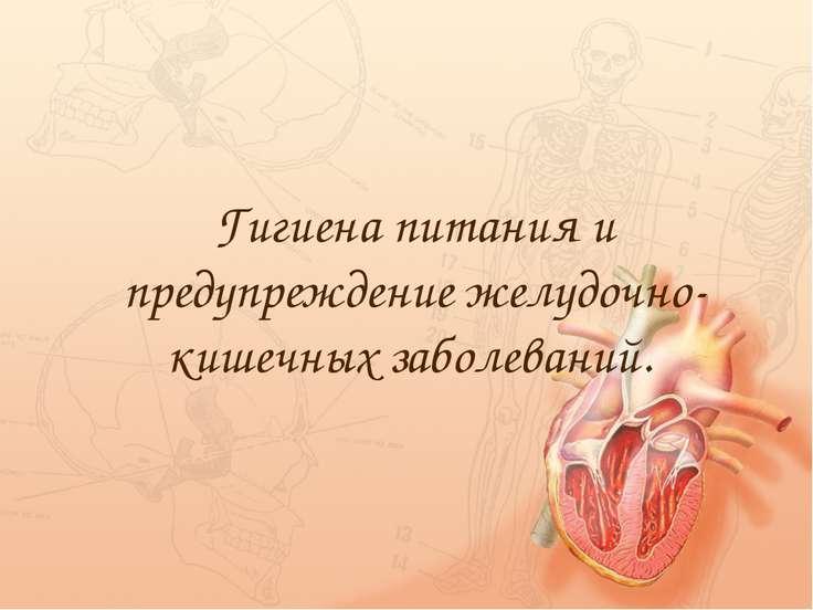 Гигиена питания и предупреждение желудочно-кишечных заболеваний.