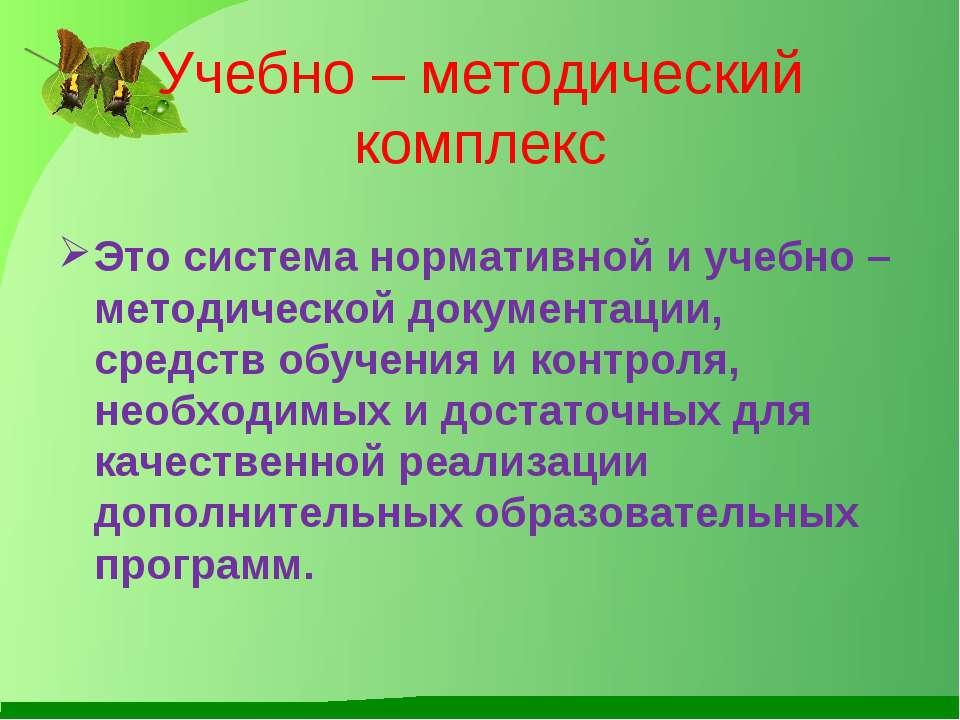 Учебно – методический комплекс Это система нормативной и учебно – методическо...