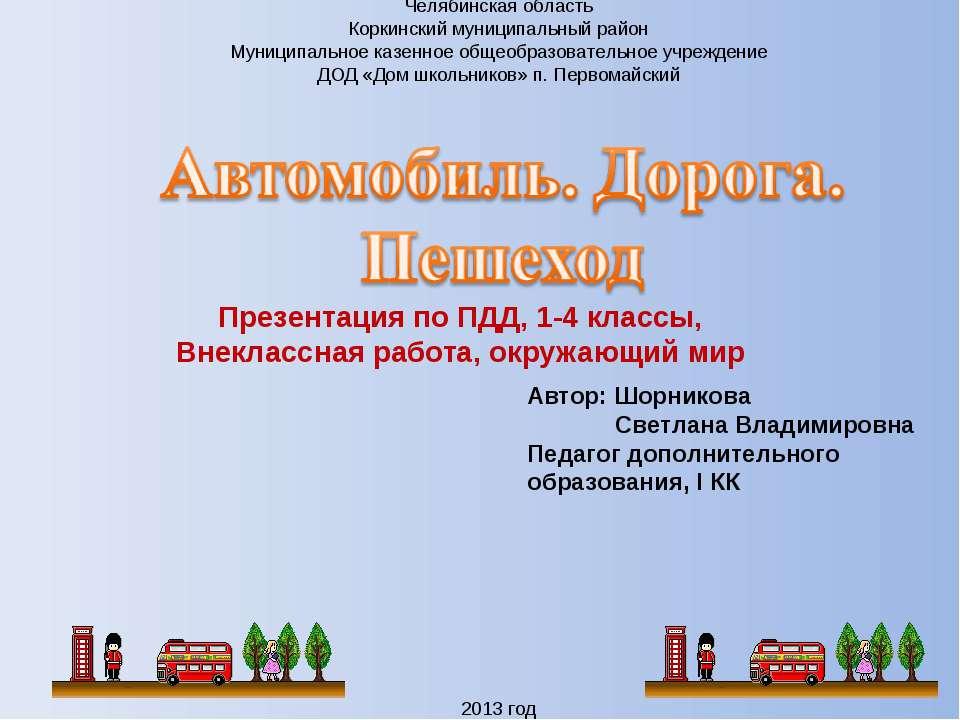 * Презентация по ПДД, 1-4 классы, Внеклассная работа, окружающий мир Челябинс...