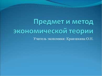 Учитель экономики: Краюшкина О.Н.