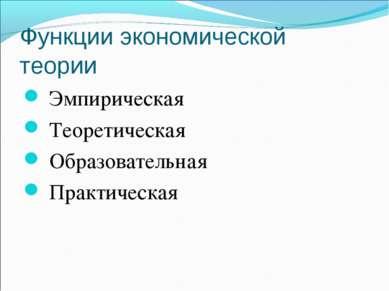 Функции экономической теории Эмпирическая Теоретическая Образовательная Практ...