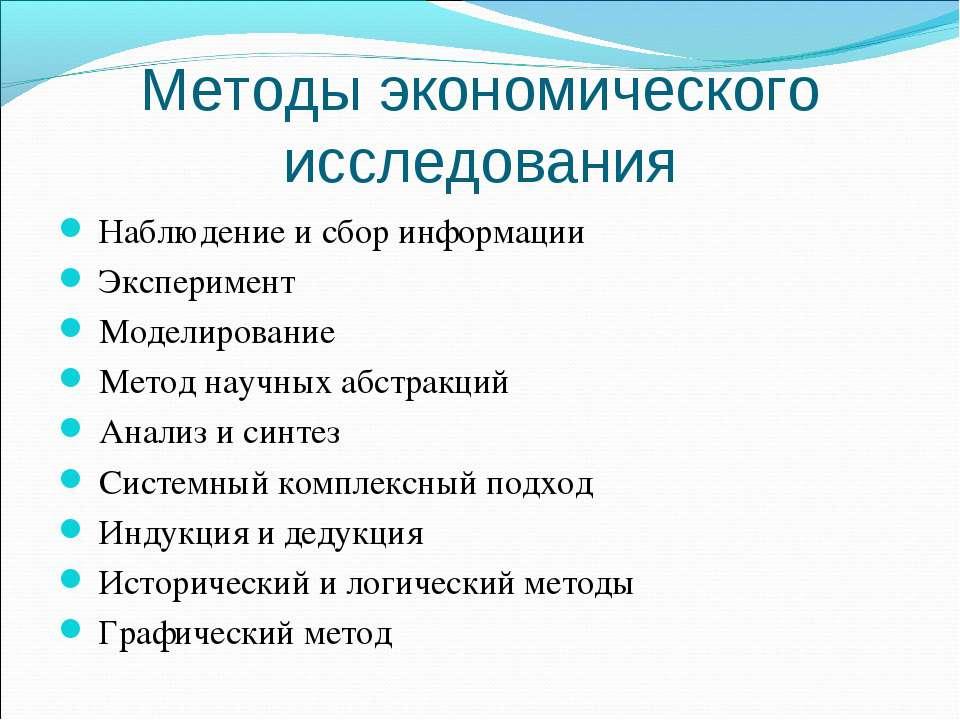 Методы экономического исследования Наблюдение и сбор информации Эксперимент М...