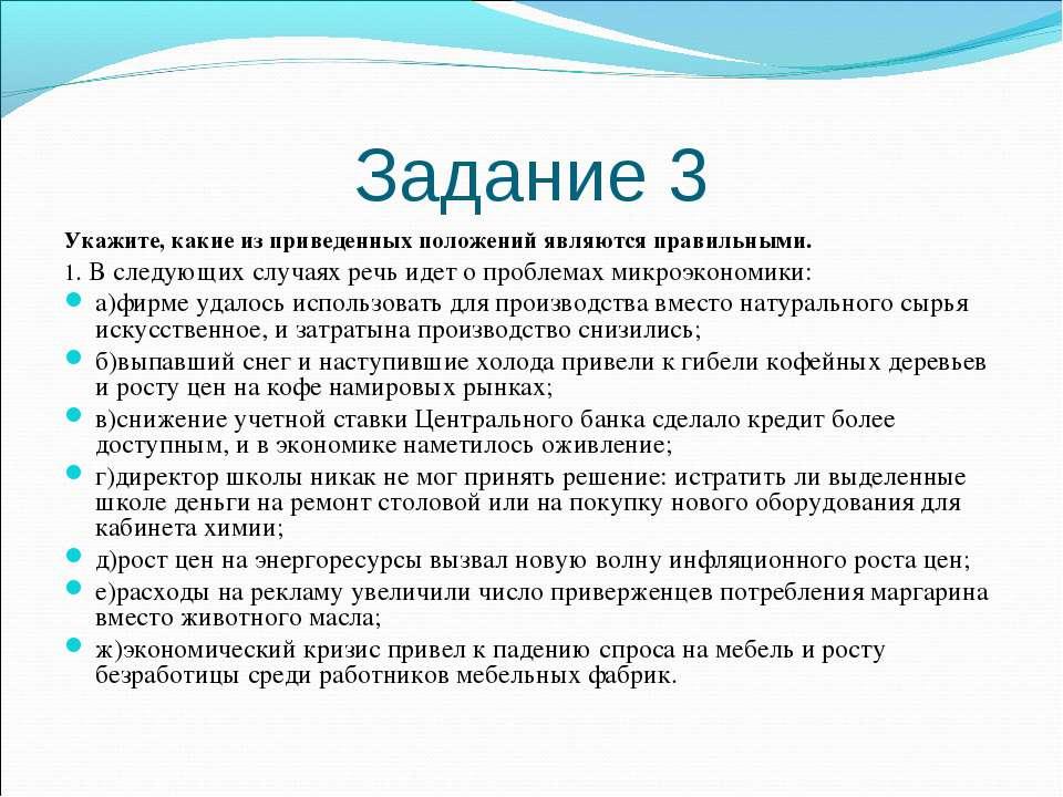 Задание 3 Укажите, какие из приведенных положений являются правильными. 1. В ...