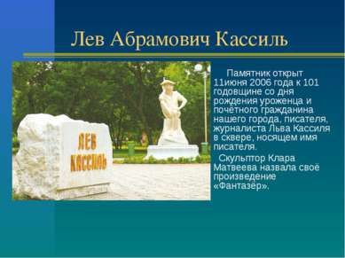 Лев Абрамович Кассиль Памятник открыт 11июня 2006 года к 101 годовщине со дня...