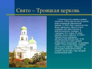 Свято – Троицкая церковь Строительство церкви в камне началось 1818 году на м...