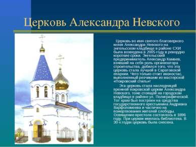 Церковь Александра Невского Церковь во имя святого благоверного князя Алексан...