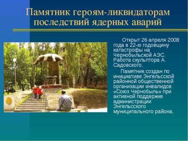 Памятник героям-ликвидаторам последствий ядерных аварий Открыт 26 апреля 2008...