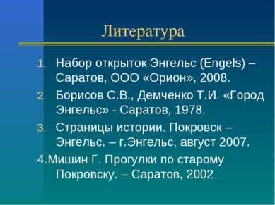 Литература Набор открыток Энгельс (Engels) – Саратов, ООО «Орион», 2008. Бори...