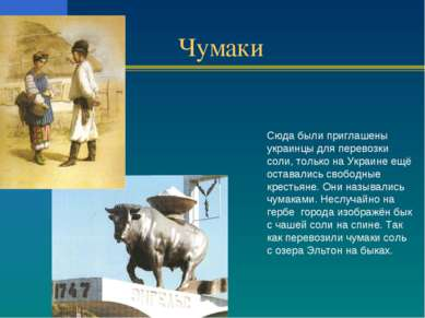 Чумаки Сюда были приглашены украинцы для перевозки соли, только на Украине ещ...