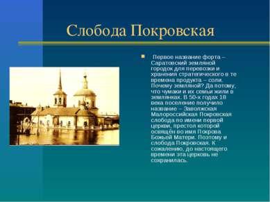 Слобода Покровская Первое название форта – Саратовский земляной городок для п...
