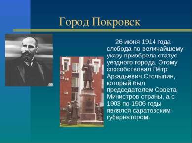 Город Покровск 26 июня 1914 года слобода по величайшему указу приобрела стату...
