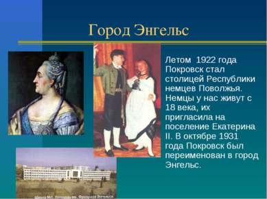 Город Энгельс Летом 1922 года Покровск стал столицей Республики немцев Поволж...