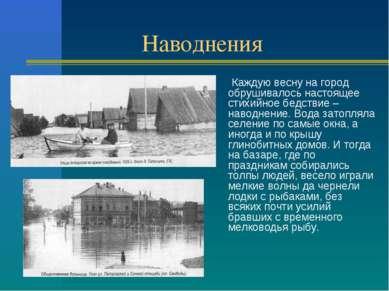 Наводнения Каждую весну на город обрушивалось настоящее стихийное бедствие – ...