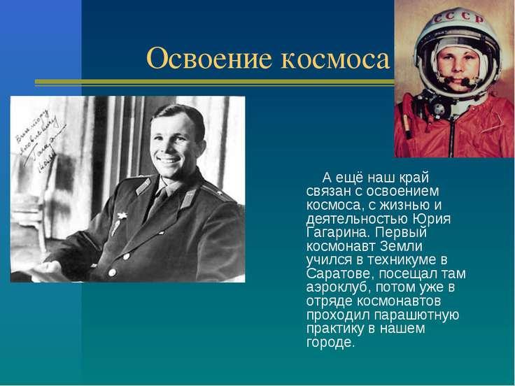 Освоение космоса А ещё наш край связан с освоением космоса, с жизнью и деятел...