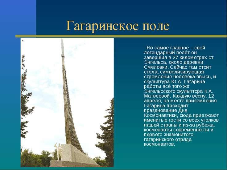 Гагаринское поле Но самое главное – свой легендарный полёт он завершил в 27 к...
