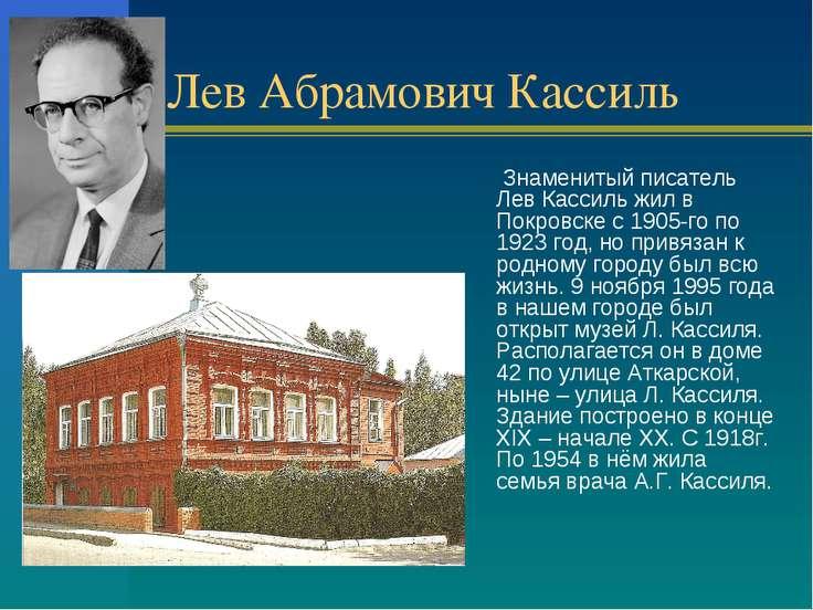Лев Абрамович Кассиль Знаменитый писатель Лев Кассиль жил в Покровске с 1905-...