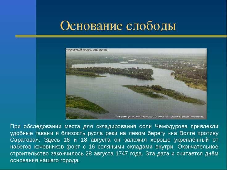 Основание слободы При обследовании места для складирования соли Чемодурова пр...