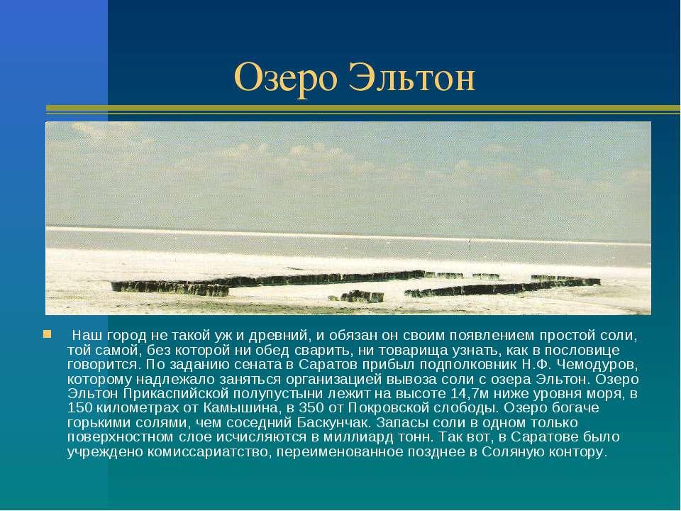 Озеро Эльтон Наш город не такой уж и древний, и обязан он своим появлением пр...