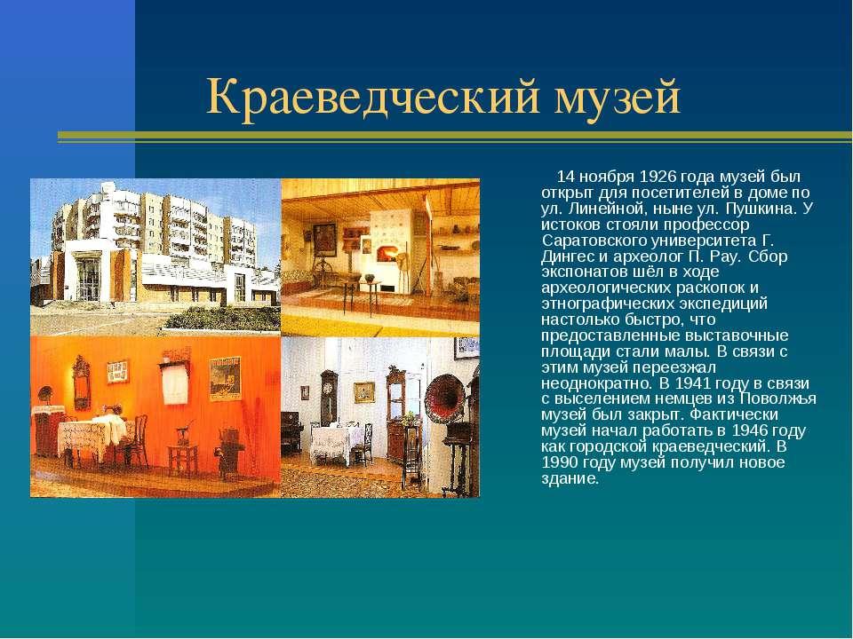 Краеведческий музей 14 ноября 1926 года музей был открыт для посетителей в до...