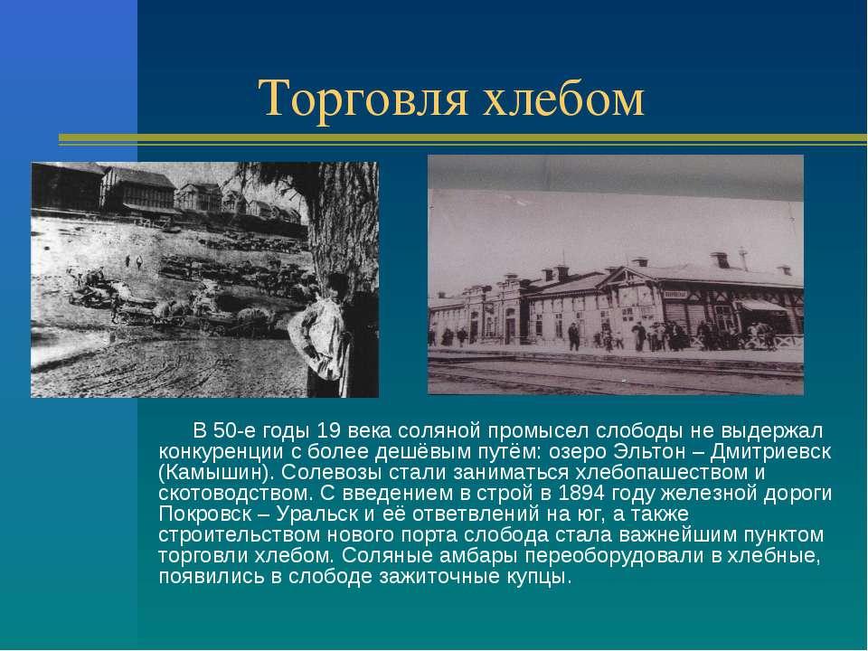 Торговля хлебом В 50-е годы 19 века соляной промысел слободы не выдержал конк...