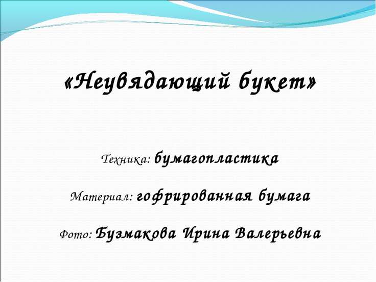 «Неувядающий букет» Техника: бумагопластика Материал: гофрированная бумага Фо...