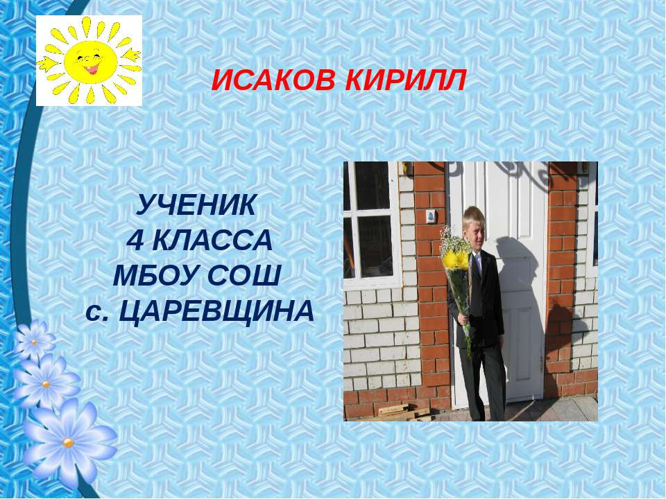 ИСАКОВ КИРИЛЛ УЧЕНИК 4 КЛАССА МБОУ СОШ с. ЦАРЕВЩИНА
