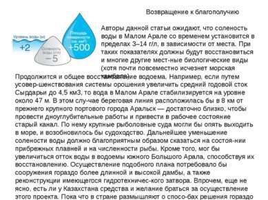 Возвращение к благополучию Авторы данной статьи ожидают, что соленость воды в...