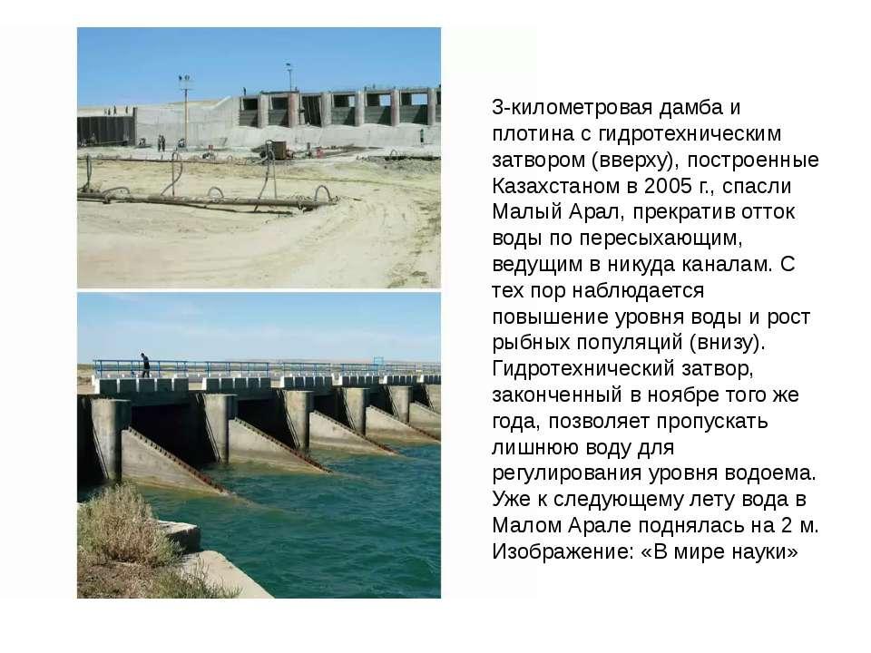 3-километровая дамба и плотина с гидротехническим затвором (вверху), построен...