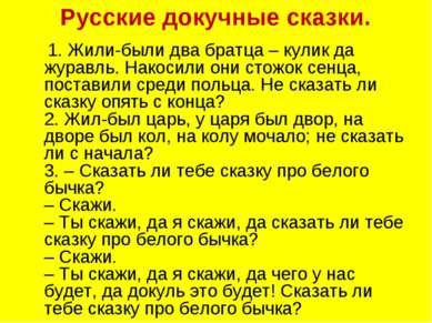 Русские докучные сказки. 1. Жили-были два братца – кулик да журавль. Накосили...