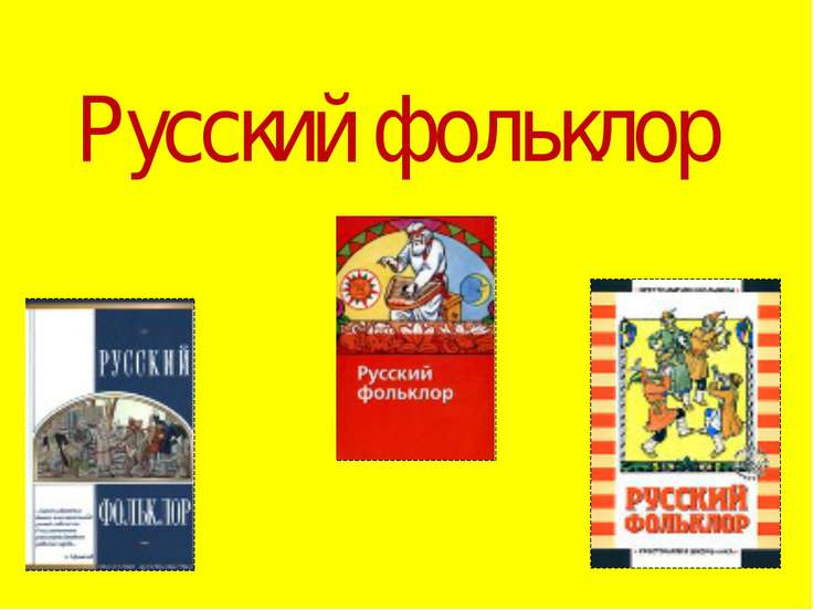 Русский фольклор
