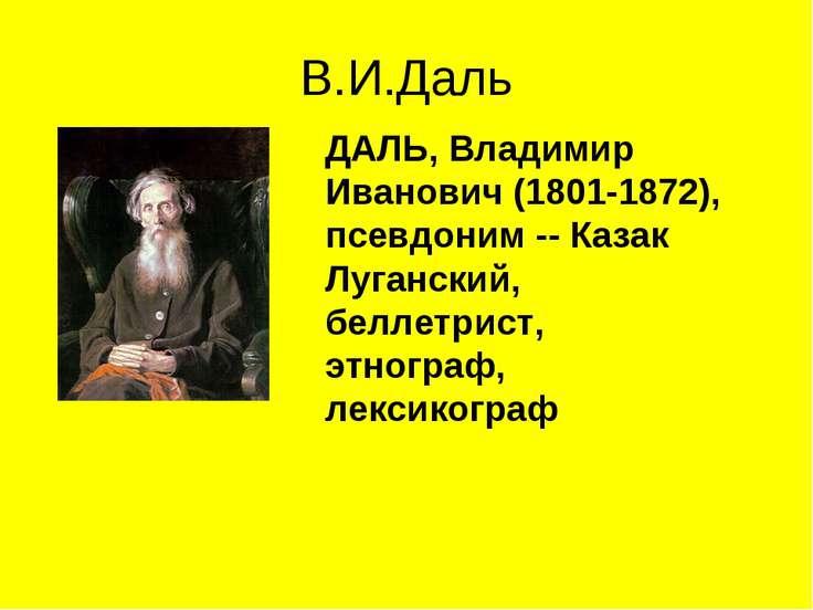 В.И.Даль ДАЛЬ, Владимир Иванович (1801-1872), псевдоним -- Казак Луганский, б...