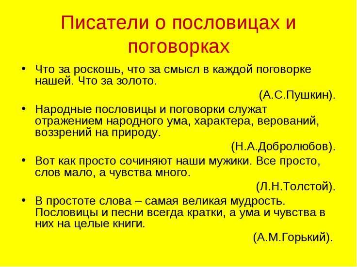 Писатели о пословицах и поговорках Что за роскошь, что за смысл в каждой пого...