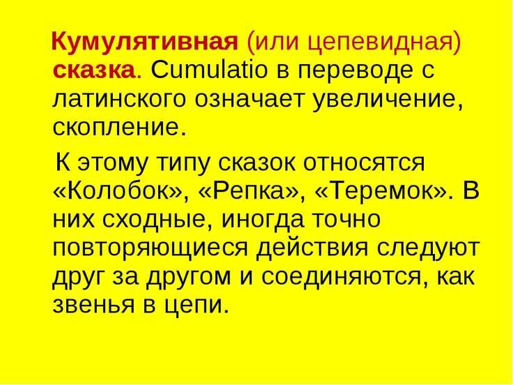 Кумулятивная (или цепевидная) сказка. Cumulatio в переводе с латинского означ...