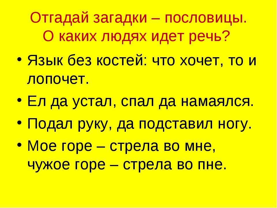 Отгадай загадки – пословицы. О каких людях идет речь? Язык без костей: что хо...