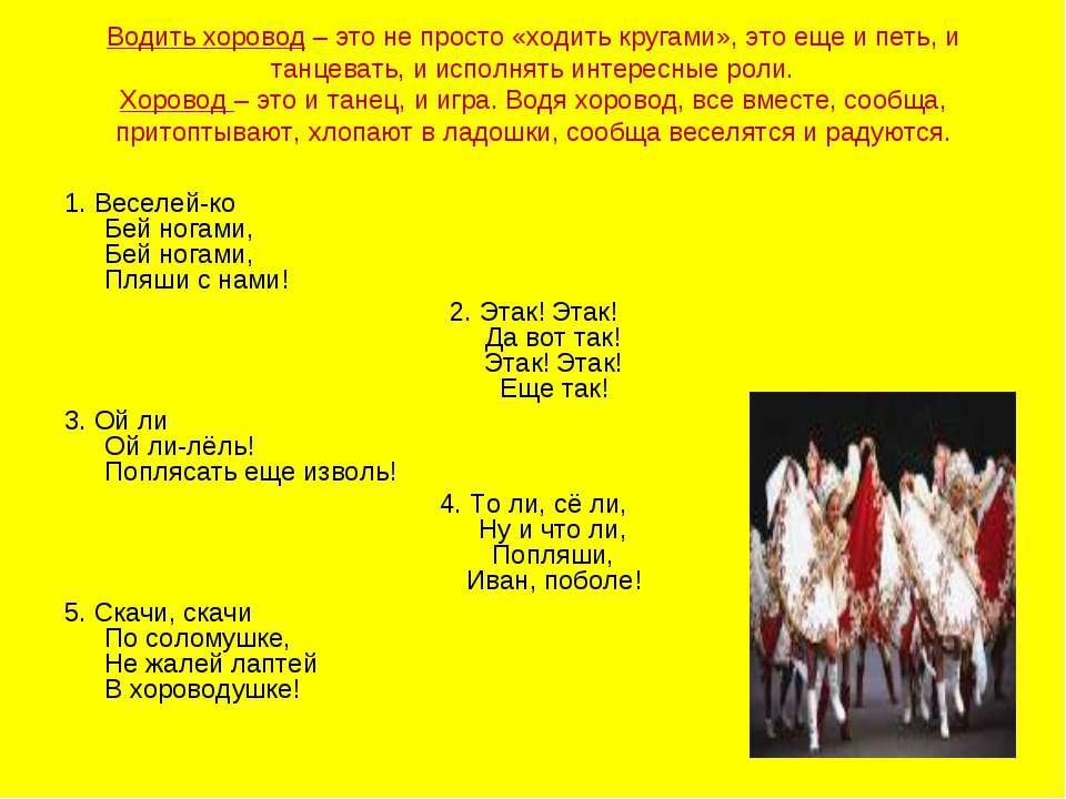 Водить хоровод – это не просто «ходить кругами», это еще и петь, и танцевать,...