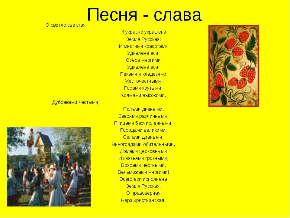 Песня - слава О светло светлая И украсно украшена Земля Русская! И многими кр...