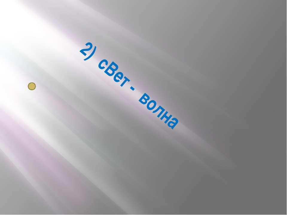 2) сВет - волна