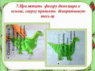 7.Приметать фигуру динозавра к основе, сверху пришить декоративную тесьму