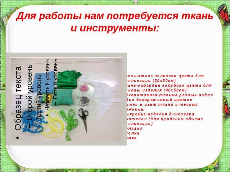 Для работы нам потребуется ткань и инструменты: Ткань-атлас зеленого цвета дл...