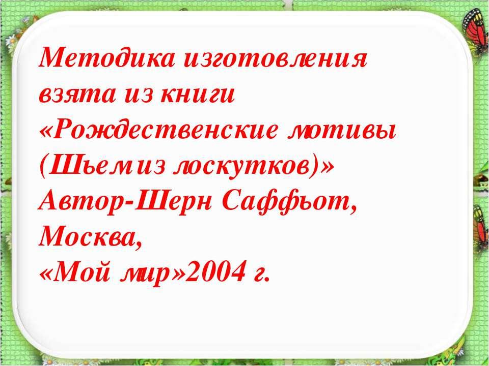 Методика изготовления взята из книги «Рождественские мотивы (Шьем из лоскутко...