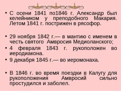 С осени 1841 по1846 г. Александр был келейником у преподобного Макария. Летом...