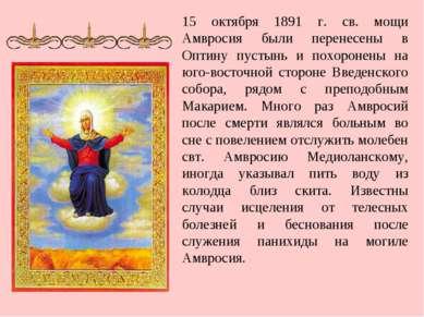 15 октября 1891 г. св. мощи Амвросия были перенесены в Оптину пустынь и похор...